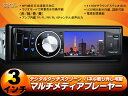 3 inches of in-vehicle 1DIN theft prevention touch panel DVD player MP3 title of a musical composition Japanese indication possibility FM/AM incorporation, domestic radio specifications USB/SD multimedia correspondence EONON(D1105J) [one year guarantee] [02P23may13]