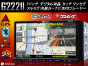 在庫一掃セール!フルセグ内蔵 カーオーディオ一体型カーナビ 8G 7インチ 2DIN DVDプレイヤー EONON(G2221I) 【在庫処分品・返品不可・送料無料】