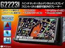 【在庫処分品・返品不可】地デジ・ワンセグ内蔵DVDカーナビ2DIN 正規版日本地図4G搭載 パネル着脱可能 スマホ/iPod/Bluetooth対応 多車種対応 (G2223I)EONON