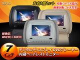 DVD��¢ 7����� �إåɥ쥹�ȥ�˥��� 2�� 3�� FM�ȥ�ߥå�����¢ �վ����� USB/SD�б� �ֺ�(L0267M)�ڰ�ǯ�ݾڡۡ�RCP��