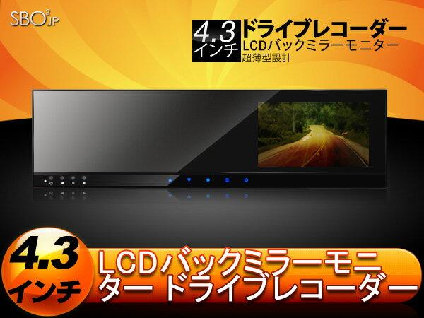 ドライブレコーダー ミラー型 4.3インチ Gセンサー 常時録画 タッチボタン 簡単取り付…...:jpeonon:10007185