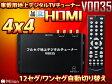 地デジチューナー 車載用 4x4 フルセグチューナー HDMI出力対応 テレビチューナー 自動中継局サーチ対応 4アンテナ×4チューナー EONON (V0035)【一年保証】【あす楽対応】【RCP】