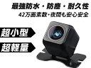 送料無料!バックカメラ 42万画素数 防水バックカメラ 高画質防水/防塵 防水 バックカメラ 広角170°夜間も安心 車載 カメラ EONON(A0125N)【6ヶ月保証】HB