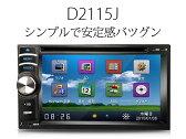 DVDプレーヤー 車載 2DIN バックカメラ連動 タッチパネル 6.2インチ Bluetooth オーディオ FM/AM 地デジ dvdプレーヤー USB/SD iPhone6s EONON(D2115J)【一年保証】【RCP】【あす楽】532P17Sep16