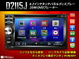 DVDプレーヤー 車載 2DIN バックカメラ連動 タッチパネル 6.2インチ Bluetooth オーディオ FM/AM 地デジ dvdプレーヤー USB/SD iPhone6s EONON(D2115J)【一年保証】【RCP】【あす楽対応】05P27May16