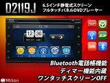 48���ָ��ꡪ2016ǯ�ǿ��ǥ����� DVD�ץ졼�䡼 2DIN ���ż����å��ѥͥ� ���������ǥ��� bluetooth �Хå��������³�б�dvd�ץ졼�䡼 LED�ܥ��� Bluetooth Xperia iPhone6s EONON(D2119J)�ڰ�ǯ�ݾڡۡ�RCP�ۡڤ������б���