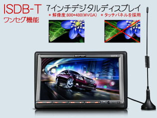 (G2215i)【一年保証】新発売カーナビ★7インチWVGA液晶DVDプレーヤー・ワンセグ内蔵・2DIN一体型SDカーナビ★2010年版4GB地図付!IPOD対応EONON
