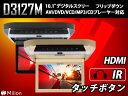 DVD内蔵 車載 フリップダウンモニター 10インチ HDMI搭載 WSVGA液晶 DVDプレーヤー dvd モニター 2色 EONON (D3127M) 【一年保証】【RCP】