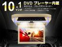 神出鬼没セール!!DVD内蔵フリップダウンモニター 10.1インチ WSVGA液晶 2色 HDMI搭載 車載 DVDプレーヤー モニター EONON (D3127M) 【一年保証】【RCP】【あす楽】02P03Dec16