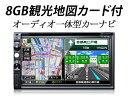 ■スーパーSALE!10%OFF■最新2014年正規版8GB地図+るるぶ観光DATA搭載メモリカーナビ 2din 6.95