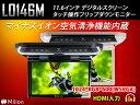 在庫処分!特価!フリップダウンモニター 11.6インチ 日本車向け 空気清浄 HDMI 2色 IRヘッドホン対応 タッチボタン搭載フリップダウン EONON (L0146M)【返品不可】【RCP】