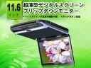 送料無料!!フリップダウンモニター 11.6インチ【WXGA 解像度1366×768】空気清浄 HDMI タッチボタン フリップダウン 2色 IRヘッドホン対応 EONON (L0146ZM)【1年保証】【RCP】【あす楽】