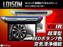 日本車向け フリップダウンモニター 10インチ 超薄型 WSVGA 空気清浄機能内蔵 フリップダウン 7色LEDルームランプ IRヘッドホン対応 EONON (L0150M)【一年保証】【RCP】