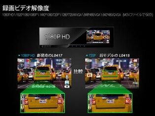 (L0415)【一年保証】4.3インチルームミラーモニター★ドライブレコーダー内蔵型EONON