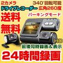 送料無料!ドライブレコーダー 2カメラ 駐車監視 前後同時録画可能 ドライブレコーダーHD 動体検知 340°回転可能 常時録画 EONON (R0005)【一年保証】【RCP】【あす楽】02P03Dec16
