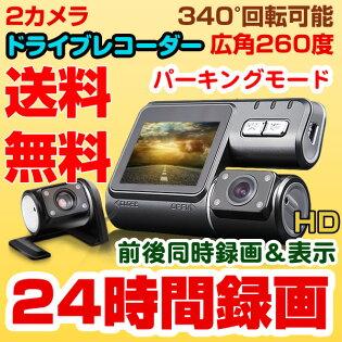 2個セット!送料無料!ドライブレコーダー2カメラ駐車監視前後同時録画可能ドライブレコーダーHD動体検知340°回転可能常時録画EONON(R0005+R0005)【一年保証】【RCP】532P19Apr16