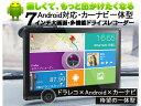 2015年モデル!「ドライブレコーダー×Android対応」一体型カーナビ 7インチ FULL HD 広角120° FM...