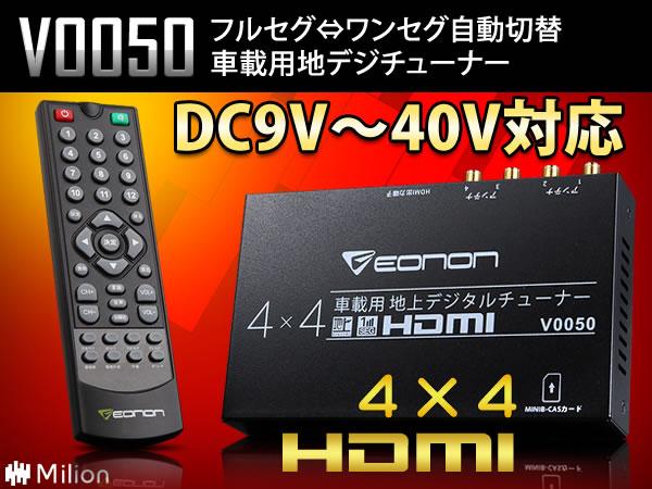 48時間限定!地デジチューナー 車載用 4x4 フルセグチューナー HDMI出力対応自動中継局サーチ対応 EONON (V0050)【一年保証】【RCP】【あす楽対応】