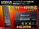 神出鬼没セール!!地デジチューナー 車載用 4x4 フルセグチューナー HDMI出力対応自動中継局サーチ対応 EONON (V0050)【一年保証】【RCP】【あす楽対応】02P03Dec16