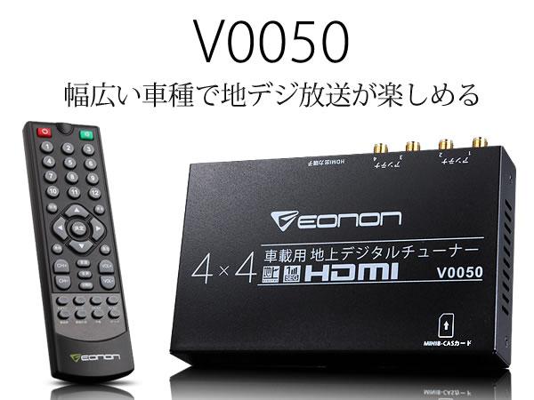 48時間限定!地デジチューナー 車載用 4x4 フルセグチューナー HDMI出力対応 自動中継局サーチ対応 EONON (V0050)【一年保証】【RCP】【あす楽対応】1118_flash