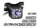 8LED搭載 バックカメラ 高画質防水/防塵 CMOS 42万画素数 ガイドライン表示/非表示切換可能 車載 カメラ EONON(A0130N)【一年保証】【RCP】【あす楽対応】