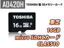 【ドライブレコーダー同時購入者限定】TOSHIBA製 microSDHCカード 16GB CLASS10 ドライブレコーダー向け Ultra スタンダード マイクロSDカードEONON (A0420H)【6ヶ月保証】HB