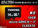 TOSHIBA microSDHCカード 16GB CLASS10 ドライブレコーダー向け Ultra スタンダード マイクロSDカードEONON (A0420H)【6ヶ月保証】HB