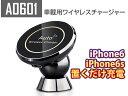 新登場!【iPhone6/iPhone6s】置くだけ充電 ワイヤレス 充電器 Qi対応&microUSBで同期充電可!iPhone 6s/6用 Qi対応ケース ワイヤレス充電アダプタ EONON (A0601)【一年保証】【RCP】