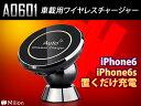 新登場!【iPhone6/iPhone6s】置くだけ充電 ワイヤレス 充電器 Qi対応&microUSBで同期充電可!iPhone 6s/6用 Qi対応ケース ワイヤレス充電アダプタ EONON (A0601)【一年保証】【RCP】02P03Dec16