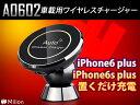 【iPhone6 Plus/iPhone6s Plus】置くだけ充電 ワイヤレス 充電器 Qi対応&microUSBで同期充電可! Qi対応スマホケース ワイヤレス充電アダプタ EONON (A0602)【一年保証】【RCP】