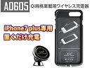 新登場!【iPhone7 plus】置くだけ充電 ワイヤレス 充電器 Qi対応&microUSBで同期充電可!iPhone7 plus用 Qi対応ケース ワイヤレス充電アダプタ EONON (A0605)【一年保証】【RCP】