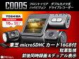 2カメラ ドライブレコーダー 駐車監視 前後同時録画可能 東芝16GBmicroSD付属 ドライブレコーダーHD 動体検知 340°回転可能 常時録画 EONON (C0005)【一年保証】【RCP】