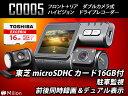 年末セール!2カメラ ドライブレコーダー 駐車監視 前後同時録画可能 東芝16GBmicroSD付属 ドライブレコーダーHD 動体検知 340°回転可能 常時録画 EONON (C0005)【一年保証】【RCP】