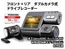 年末セール!2カメラ ドライブレコーダー 駐車監視 前後同時録画可能 TOSHIBA microSDHC 16GBカード付 ドライブレコーダーHD 動体検知 340°回転可能 常時録画 EONON (C0005)【一年保証】【RCP】