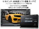 お買得!4×4フルセグ搭載 2016年8G地図内蔵カーオーディオ一体型 カーナビ 2DIN 仮想CDドライブ機能内蔵 バックカメラ連動 6.95インチ Blue...