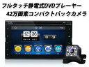 防水バックカメラ付 DVDプレーヤー 2DIN 静電式タッチパネル カーオーディオ bluetoot