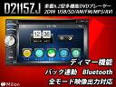 【スーパーSALE!特価!】DVDプレーヤー 車載 2DIN 全モード映像出力対応 タッチパネル 6.2インチ Bluetooth オーディオ FM/AM 地デジ dvdプレーヤー USB/SD iPhone7 EONON(D2115ZJ)【一年保証】【RCP】【あす楽】