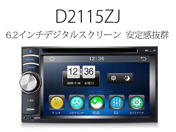 DVDプレーヤー 車載 2DIN 外部出力対応 タッチパネル 6.2インチ Bluetooth オーディオ FM/AM 地デジ dvdプレーヤー USB/SD iPhone7 EONON(D2115ZJ)【一年保証】【RCP】【あす楽】1118_flash