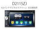 DVDプレーヤー 車載 2DIN 全モード映像出力対応 タッチパネル 6.2インチ Bluetooth オーディオ FM/AM 地デジ dvdプレーヤー USB/SD iPhone7 EONON(D2115ZJ)【一年保証】【RCP】【あす楽】