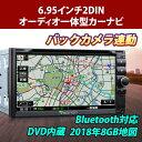 2018年8GB地図 カーオーディオ一体型 カーナビ 2din バックカメラ連動 6.95インチ カ