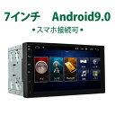 carplay 対応 オーディオカーナビ android 搭載 7インチ Android9.0 大画面 2DIN静電式一体型車載PC WIFI ブルートゥース Bluetooth5.0 Bluetooth アンドロイド Androidスマホ/iphone接続 (GA2180J)【一年保証】