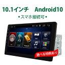 選べる特典あり カーナビ android 搭載 10.1インチ Android10 大画面 2DIN静電式一体型車載PC WIFI ブルートゥース ミラーリング Bluetooth アンドロイド マルチウィンドウ(GA2187J)【一年保証】