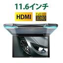 フリップダウンモニター 車載モニター リアモニター 高画質 11.6インチ HDMI USB 対応 12V FullHD 1080p 軽量 薄型 スリム シンプル リモコン付 リアモニター IRヘッドホン対応 (L0154) EONON【一年保証】HB