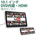 DVDプレーヤー TV 車載用 後部座席 10.1インチ ヘッドレストモニター dvd内蔵 HDMI ポ
