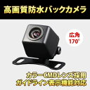 【2DIN DVDプレーヤー同時購入者限定】バックカメラ 防水 CMD角型 角度調整 車載用バックカメラ 42万画素数 高画質 広角170°EONON (A0119N) 【6ヶ月保証】【RCP】HB