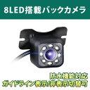 【2DIN DVDプレーヤー同時購入者限定】LED搭載バックカメラ 高画質防水/防塵 CMOS 42万画素数 ガイドライン表示/非表示切換可能 車載 カメラ EONON(A0130N)【6ヶ月保証】【RCP】HB