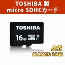 TOSHIBA製 microSDHCカード 16GB CLASS10 ドライブレコーダー向け Ultra|スタンダード マイクロSDカードEONON (A0420H)【6ヶ月保証】HB