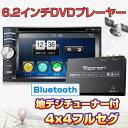 送料無料!!フルセグ内蔵DVDプレーヤー 2DIN バック連動 Bluetooth 地デジチューナー4×4 フルセグ 高音質 高画質(C0332J) EONON【一年保証】【あす楽対応】HB