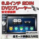 DVDプレーヤー 車載 2DIN バックカメラ連動 タッチパネル 6.2インチ Bluetooth オーディオ FM/AM 地デジ dvdプレーヤー USB/SD iPhone6s EONON(D2115ZJ)【一年保証】【RCP】HB