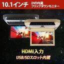 DVD内蔵フリップダウンモニター 車載10.1インチ WSVGA 高画質液晶 ルームランプ HDMI SDHCカード スマートフォン iPhone samsung galaxy S4 RCA ルームランプ EONON (D3127M)【一年保証】【RCP】【あす楽】HB